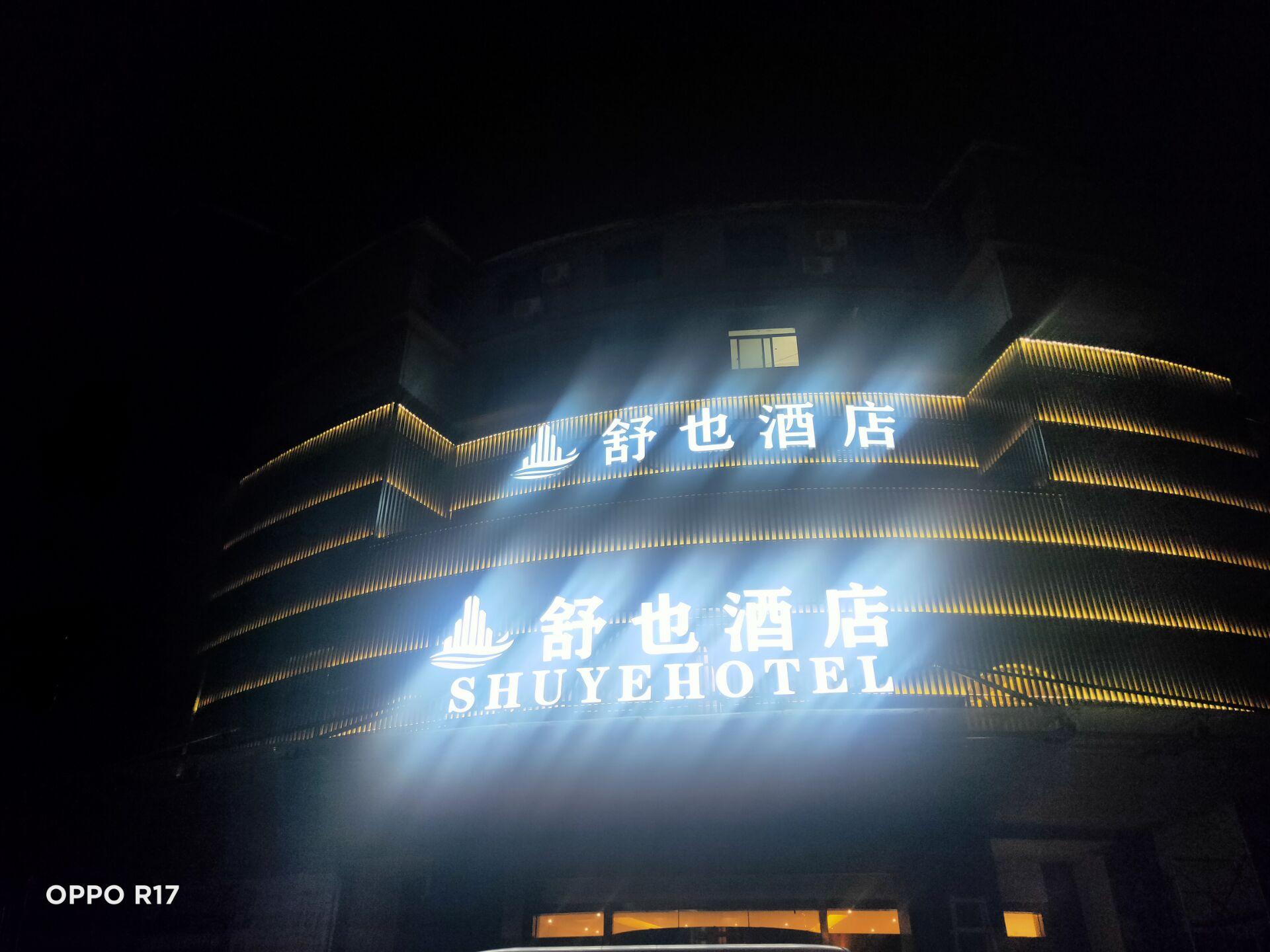 舒也酒店(涞坊路558号)松江区