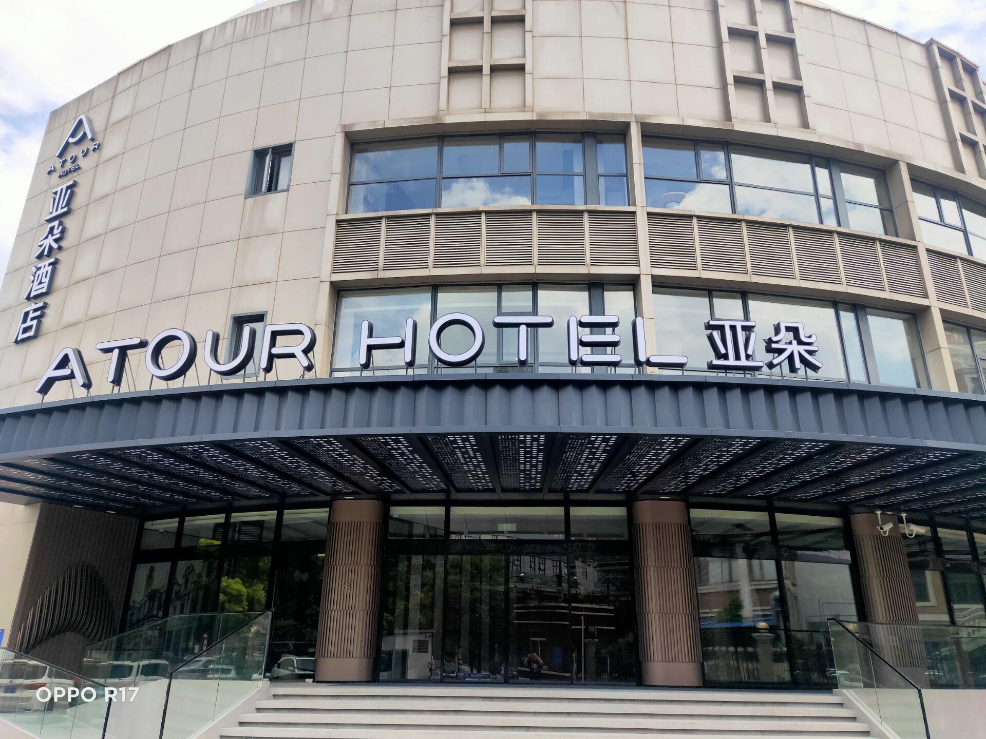 亚朵酒店(高逸路店)