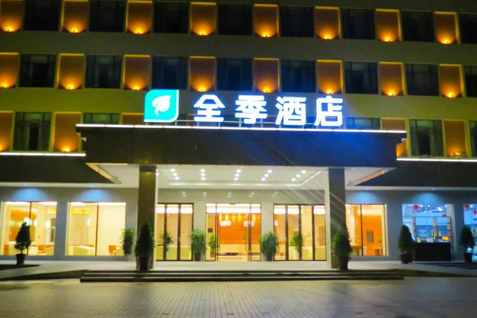 全季酒店(宝城路店)